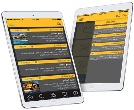 Arabic Property App: Messages Notification Interface