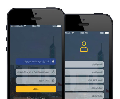 Arabic Property Management App: Login Screen Interface