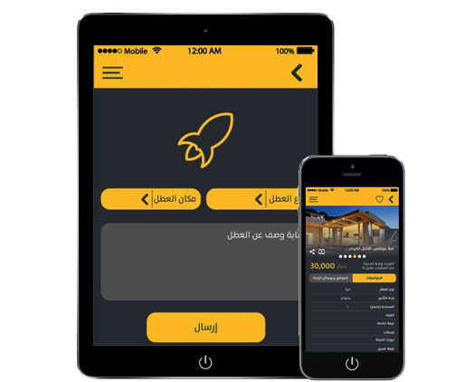 Arabic Property Management App: Maintenance Request