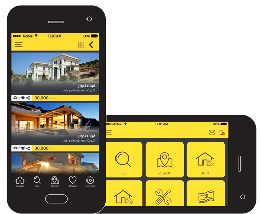 Arabic Property Management App: Options Interface